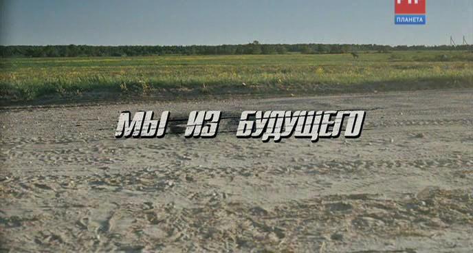 смотреть онлайн фильмы бесплатно мы из будущего 3: